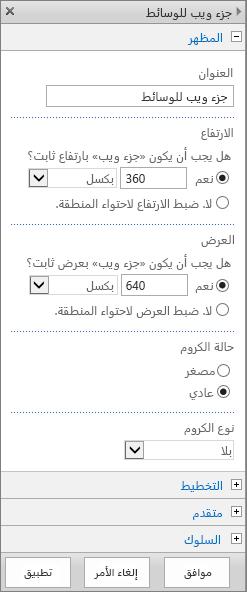 """لقطة شاشة لمربع الحوار """"جزء ويب للوسائط"""" في SharePoint Online لتحديد الإعدادات المتعلقة بـ «المظهر» و«التخطيط» و«الخيارات المتقدمة» و«السلوك» لملفات الوسائط. يتم إظهار الخيارات المتعلقة بـ «المظهر»، بما في ذلك العنوان والارتفاع والعرض وحالة كروم ونوعه."""