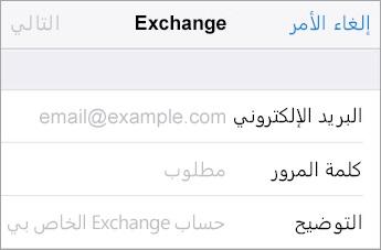 تسجيل الدخول الي Exchange