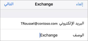 تسجيل الدخول إلى Exchange