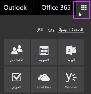 """مشغل التطبيق في Office 365 يعرض اللوحات """"البريد"""" و""""أشخاص"""" وYammer وOneDrive"""