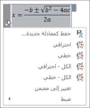 معادلة خطية كلية