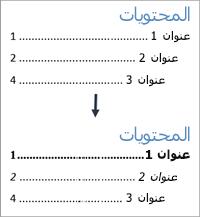 تعرض قبل و# بعد طرق عرض ل# تنسيق انماط النص في جدول المحتويات