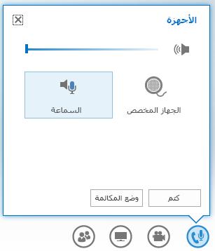 لقطة شاشة للخيارات التي يتم عرضها عند تمرير الماوس فوق زر الميكروفون