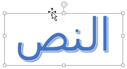 WordArt مع مؤشر سهم رباعي الرؤوس