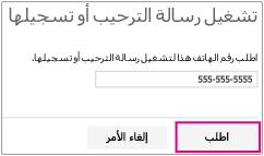 أدخل رقم الهاتف وانقر فوق «طلب» لتسجيل الترحيب