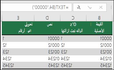 """أمثلة على استخدام الدالة TEXT لتنسيق الأصفار البادئة. =TEXT(A2,""""00000"""")"""