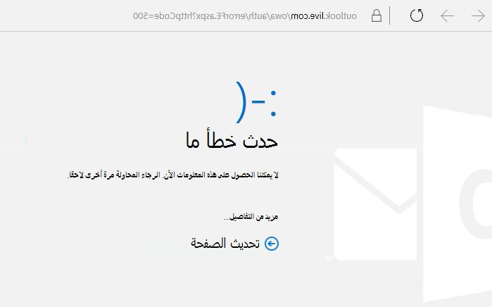 """رمز الخطأ 500 """"حدث خطأ ما"""" في Outlook.com"""