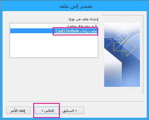 """اختيار """"ملف بيانات Outlook (pst.)""""، ثم اختيار """"التالي"""""""