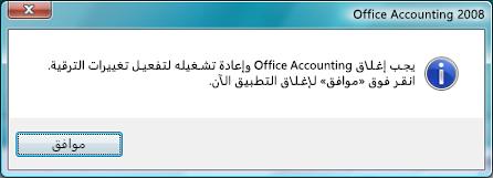 يجب إغلاق Office Accounting.