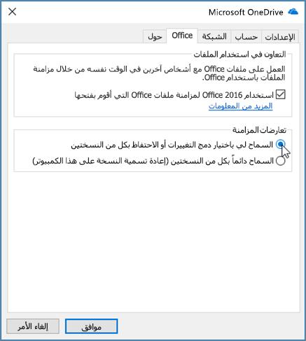 علامه التبويب Office من مربع الحوار اعدادات المزامنه