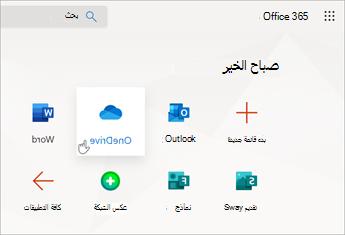 حدد OneDrive.