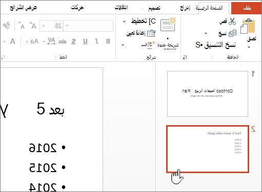 """طريقه العرض """"عادي"""" مع تحديد الصوره المصغره ل# الشريحه"""