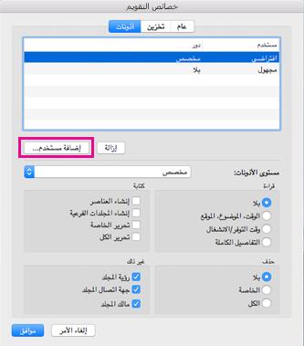 إضافة زر المستخدم على علامة التبويب أذونات التقويم