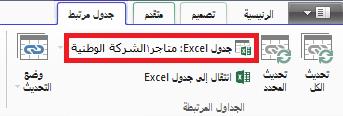 شريط مرتبط يشير إلى جدول Excel
