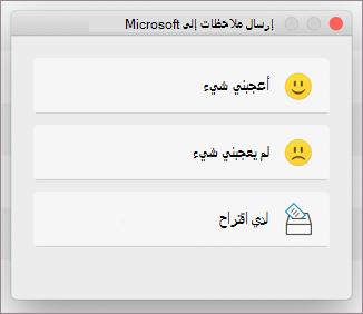 """مربع الحوار """"ملاحظات"""" ل MacOS"""