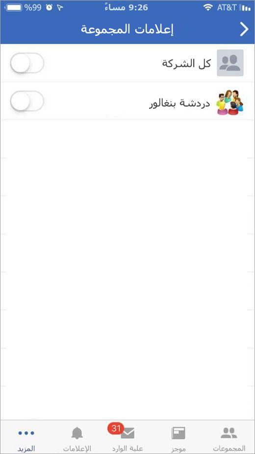 صفحه Yammer iOS ل# تحديد مجموعات ل# تلقي الاعلامات من