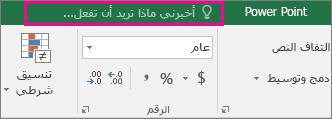"""المربع """"أخبرني المزيد"""" على شريط Excel 2016"""