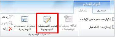 """علامة التبويب """"تشغيل"""" ضمن """"أدوات الفيديو"""" مع تمييز """"تحرير التسميات التوضيحية"""""""