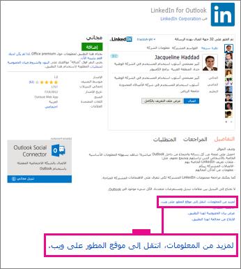 إنشاء ارتباط إلى موقع موفر التطبيق