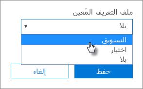 """في لوحة """"الجهاز""""، حدد """"تعيين ملف تعريف"""" لتطبيقه."""