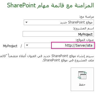 صورة المزامنة إلى موقع SharePoint جديد