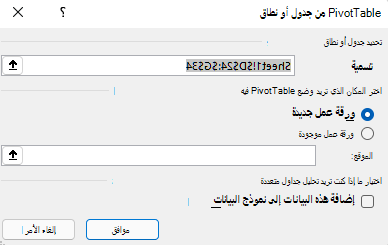 """مربع الحوار """"إنشاء PivotTable"""" في Excel for Windows يعرض نطاق الخلايا المحددة والخيارات الافتراضية."""
