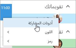لقطة شاشة للقائمة السياقية لتقويمك، مع تحديد أذونات المشاركة.