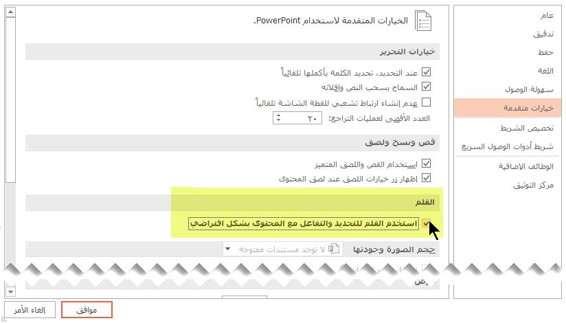 """ل# ايقاف تشغيل الكتابه ب# الحبر ب# شكل افتراضي، حدد الخيار """"استخدام قلم ل# تحديد محتوي و# التفاعل معه ب# شكل افتراضي""""."""