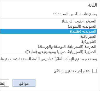 """صورة لقائمة """"تعيين لغة التدقيق"""" في Word Web App."""