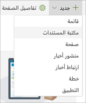 تحديد قائمة أو مكتبة SPO: