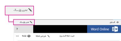 التحرير والرد