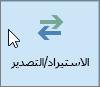 لقطة شاشة للزر استيراد/تصدير في Outlook 2016
