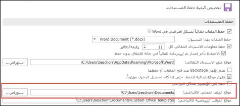 خيارات الحفظ في Word، تُظهر إعداد مجلد العمل الافتراضي