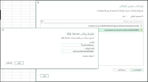 تحسينات إعدادات مصدر البيانات في Excel Power BI