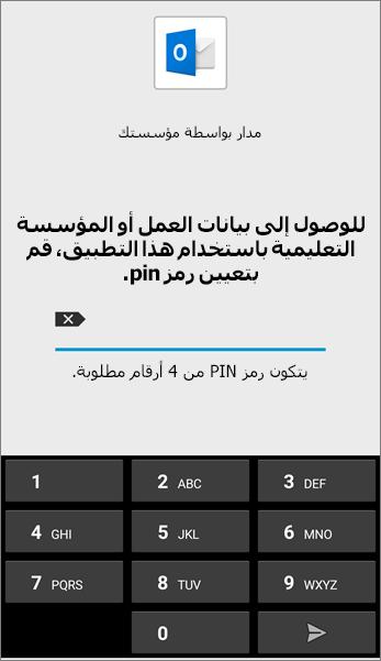 إعداد رقم التعريف الشخصي (PIN) لتطبيق Outlook في جهاز Android