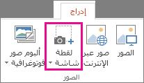 """خيار لقطة شاشة للمجموعة """"الصور"""" في PowerPoint"""