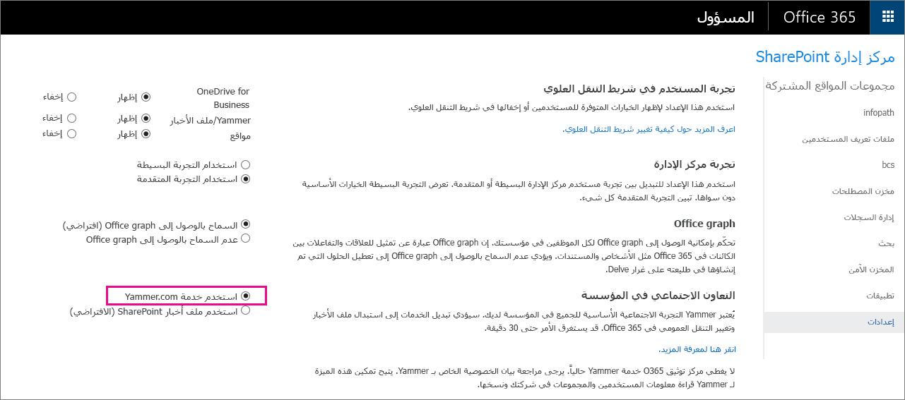مركز إدارة SharePoint يعرض إعداد خدمة المستخدم Yammer.com