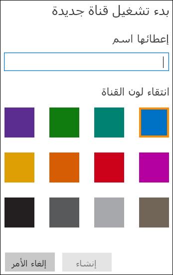 فيديو إنشاء قناة في Office 365