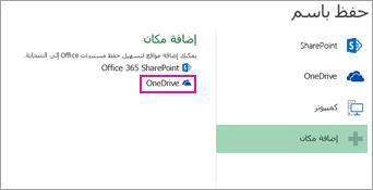 """الخيار """"حفظ إلى OneDrive"""""""