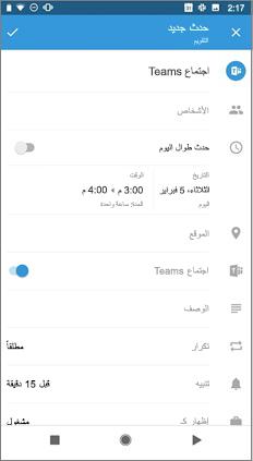 صفحة حدث جديد مع مفتاح تبديل الاجتماع في Teams