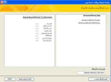 اتصال بيانات خدمة ويب متوفر للارتباط