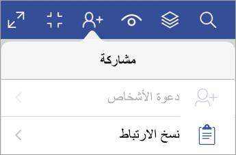 نسخ ارتباط في Visio Viewer لـ iPad