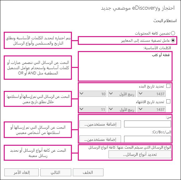 إجراء بحث مستند إلى معايير مثل الكلمات الأساسية ونطاق التاريخ والمستلمين وأنواع الرسائل