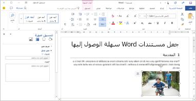اشترك في هذا التدريب للتعرف على كيفية إنشاء مستندات يمكن الوصول إليها باستخدام Word 2016