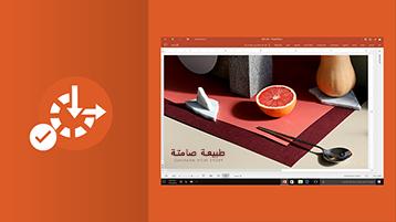 محتوى يمكن الوصول إليه لذوي الاحتياجات الخاصة في PowerPoint.