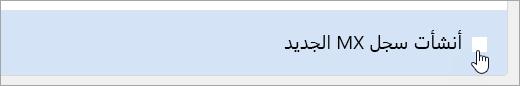 لقطه شاشه ل# الاختيار مربع ل# انشاء سجل MX الجديد.