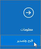 """لقطة شاشة للأمر """"فتح وتصدير"""" في Outlook 2016"""