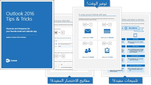 غلاف الكتاب الإلكتروني eBook لتلميحات ونصائح Outlook 2016 وصفحاته في عرض بعض التلميحات