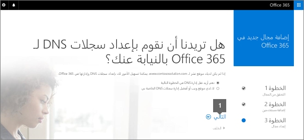 """اختيار """"التالي"""" بعد أن تكون قد قررت إذا ما كنت تريد أن يعدّ Office 365 سجلات DNS"""