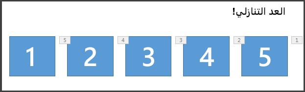 مربعات العد التنازلي.